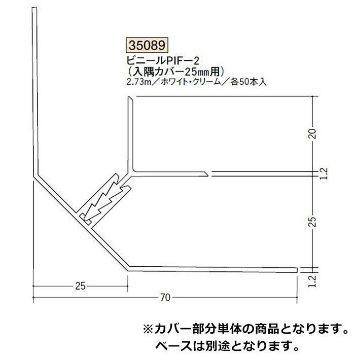 断熱材用ジョイナー 入隅 ビニール PIF-2(25mm用カバー) クリーム 2.73m  35089-2