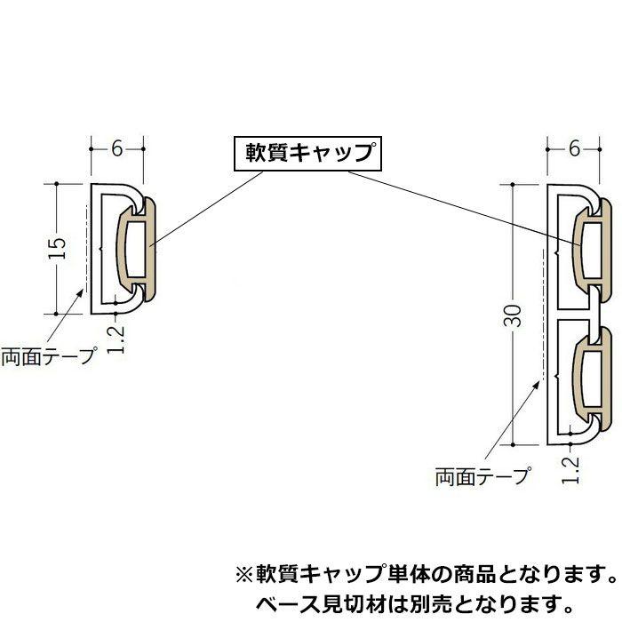 腰壁見切 ビニール 軟質キャップ m販売 ベージュ   53099-4