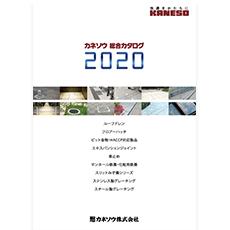 カネソウ 総合カタログ 2020