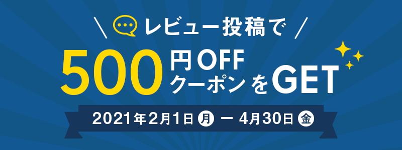レビュー投稿で500円OFFクーポンをGET!