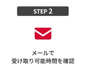 メールで受取可能時間を確認