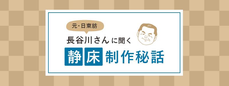 元日東紡 長谷川さんに聞く 静床制作秘話
