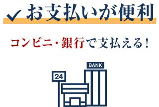 お支払いが便利 コンビニ・銀行で支払える!