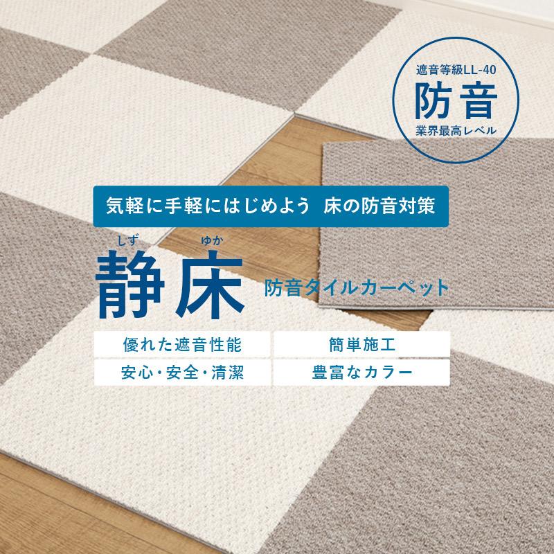 床の防音対策 静床