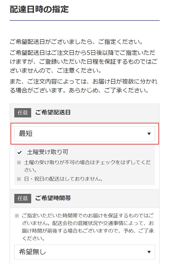 配達日時の指定ページの「ご希望配送日」の「最短」を選択