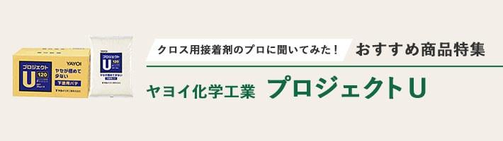 ヤヨイ化学工業 プロジェクトU