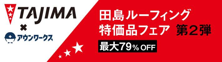 田島ルーフィング特価品フェア