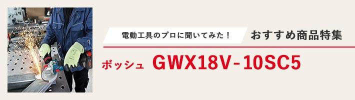 ボッシュGWX18V-10SC5