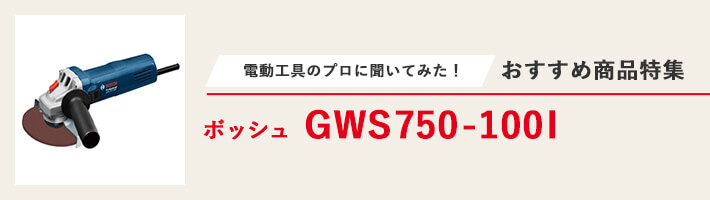 ボッシュGWS750-100I