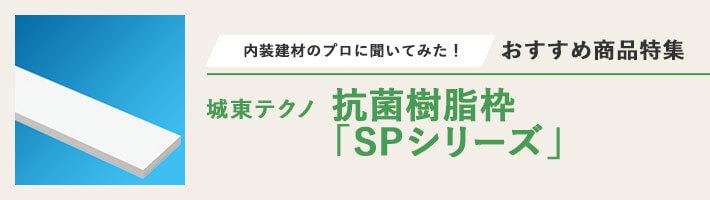 城東テクノ抗菌樹脂枠「SPシリーズ」