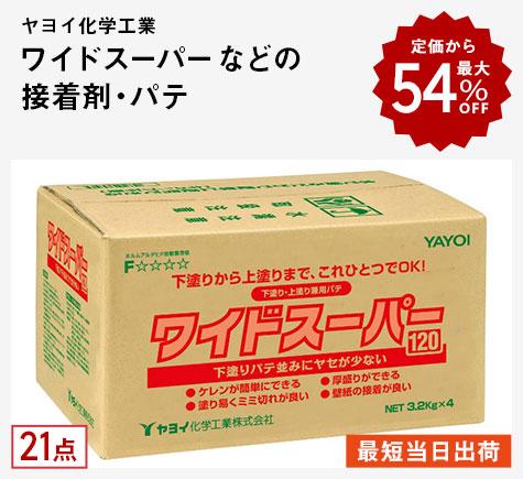 ヤヨイ化学販売 ワイドスーパー ほか21点
