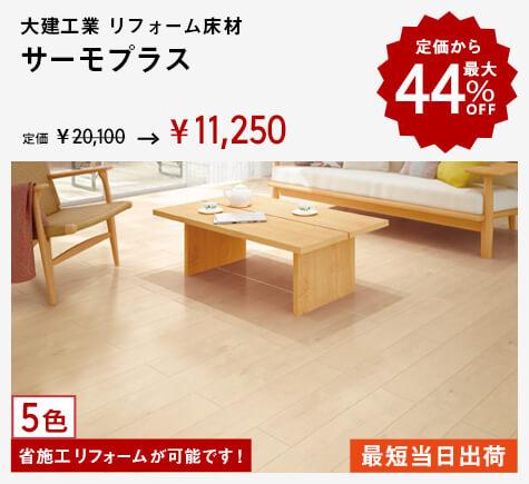 大建工業 リフォーム床材 サーモプラス 5色