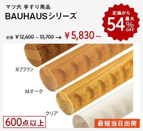 マツ六 手すり用品 BAUHAUSシリーズ600点以上