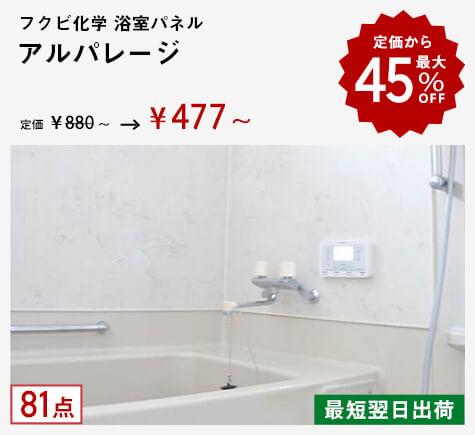 フクビ化学 浴室パネル アルパレージ 93点