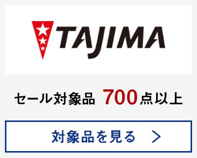 田島ルーフィング セール対象品700点以上
