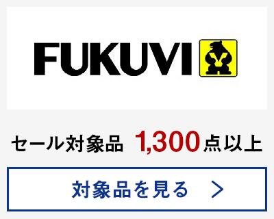 フクビ化学 セール対象品1300点以上