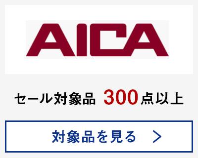 アイカ工業 セール対象品300点以上