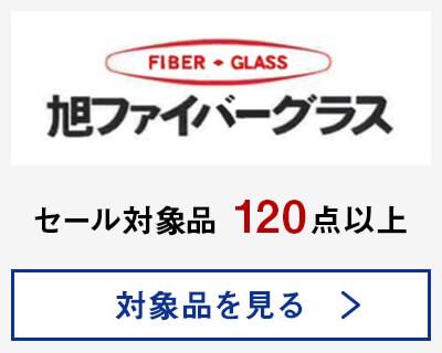 旭ファイバーグラス セール対象品120点以上