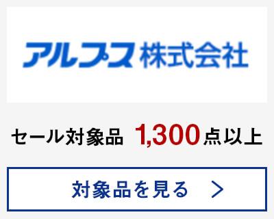 アルプス セール対象品1300点以上