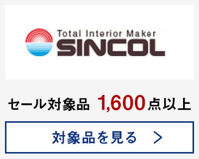 シンコール セール対象品1600点以上
