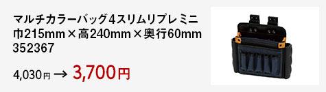 マルチカラーバッグ4スリムリプレ ミニ 巾215mm×高240mm×奥行60mm