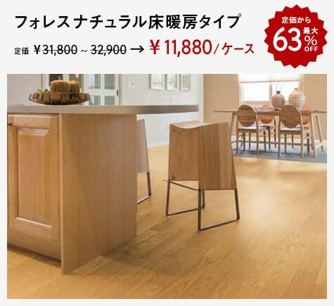 フォレスナチュラル 床暖房タイプ 定価から最大63%OFF