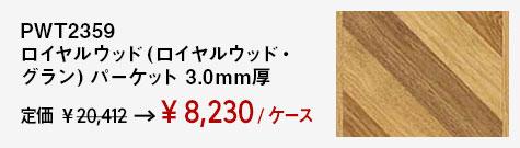 PWT2359 複層ビニル床タイル FT ロイヤルウッド(ロイヤルウッド・グラン) パーケット 3.0mm厚