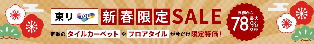 東リ 新春限定セール