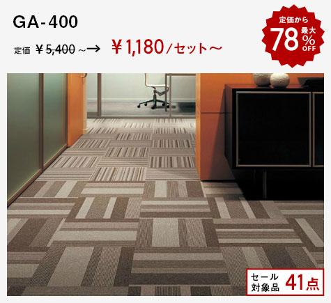 GA-400 定価から最大78%OFF