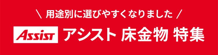 スタッフおすすめ特集 アシスト編