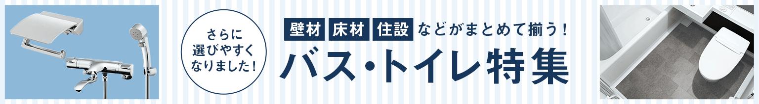 バス・トイレ特集