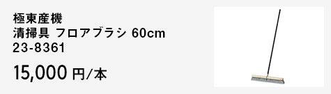 極東産機 清掃具 フロアブラシ 60cm 23-8361 ¥15,000/ 本