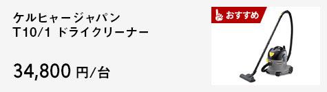 ケルヒャージャパンT10/1 ドライクリーナー¥34,800/ 台