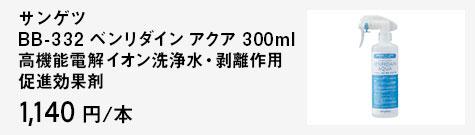 サンゲツ BB-332 ベンリダイン アクア 300ml 高機能電解イオン洗浄水・剥離作用 促進効果剤¥1,140/ 本