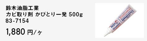 鈴木油脂工業 カビ取り剤 かびとり一発 500g 83-7154 ¥1,880/ ヶ