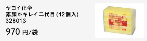 ヤヨイ化学 素顔がキレイ二代目(12個入) 328013 ¥970/ 袋