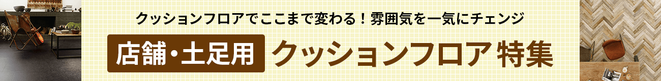 店舗・土足用クッションフロア商品特集