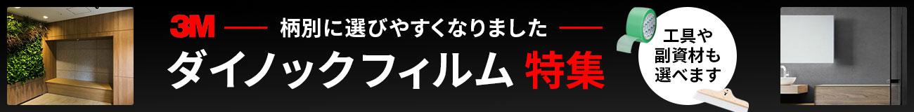 3M ダイノックフィルム特集