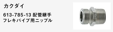 カクダイ 613-785-13 配管継手  フレキパイプ用ニップル