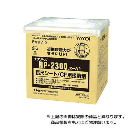 プラゾール NP2300 エコロン 9kg 281803