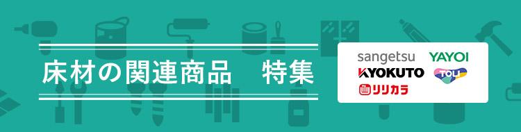 床材の関連商品 特集