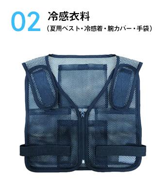 冷感衣料(夏用ベスト・冷感着・腕カバー・手袋)