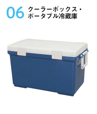 クーラーボックス・ポータブル冷蔵庫