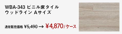 WBA-343 ビニル床タイルウッドライン Aサイズ
