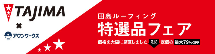 田島ルーフィング 特選品フェア