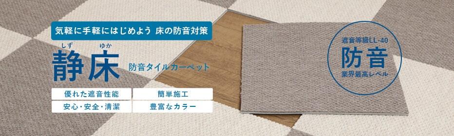 床の防音対策 静床特集
