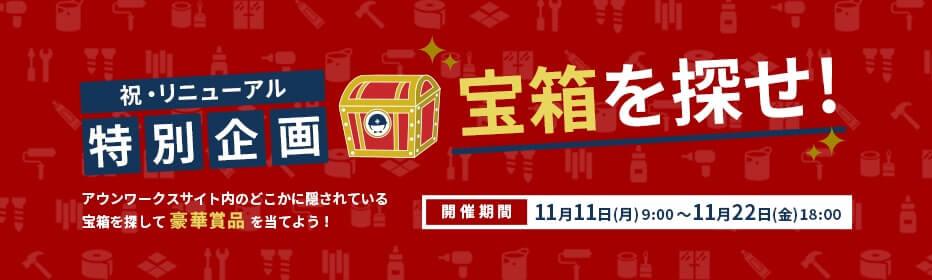 リニューアル記念「宝箱を探せ」キャンペーン