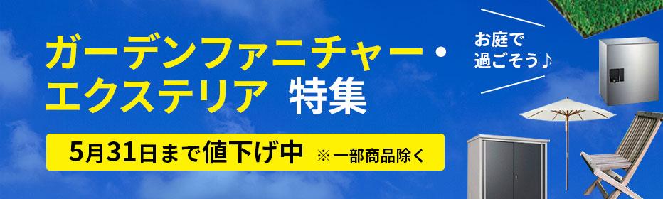 ガーデンファニチャー・エクステリア特集