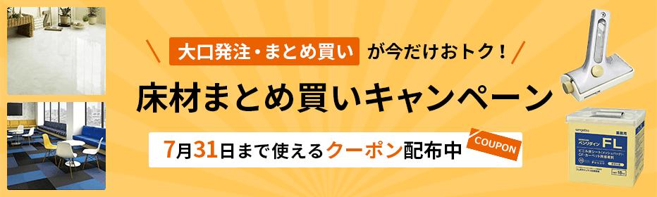 床材まとめ買いキャンペーン【クーポン配布】