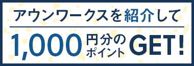 アウンワークスを友人・知人に紹介して1000ポイントGET!